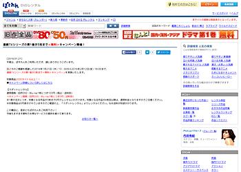 【ぽすれん】 連続TVシリーズの第1巻が3枚まで無料キャンペーンを実施中