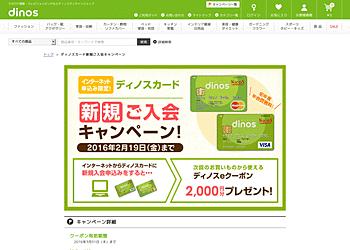 【ディノス】 ディノスカード新規ご入会キャンペーン! ディノスeクーポン2,000円分