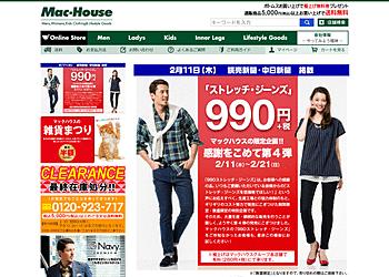 【マックハウス】 ストレッチ・ジーンズが期間限定で990円のセール価格で販売中