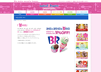 【サーティワンアイスクリーム】 ダブルコーン、ダブルカップが通常価格よりも31%OFF!