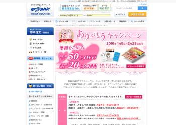 【グラフィック】 名刺・ポストカード、チラシ・フライヤー印刷がお得にご注文いただけるキャンペーンを実施中
