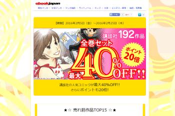 【eBookJapan】 講談社192作品全巻セットが最大40%OFFになるキャンペーンを実施中。