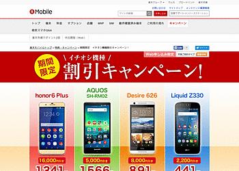 【楽天モバイル】 楽天モバイルの機種が最大16000円引き!!