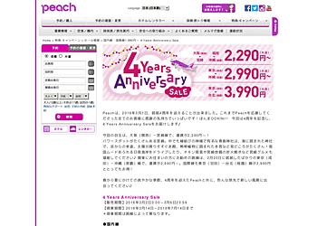 【Peach Aviation】 国内線・国際線1,990円~ 4 Years Anniversary Sale