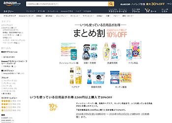 【Amazon.co.jp】 いつも使っている日用品がお得 2,500円以上購入で10%OFF