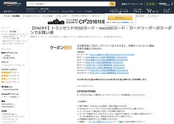 【Amazon.co.jp】 トランセンドのSDカード・microSDカード・カードリーダーがクーポンで5%OFF