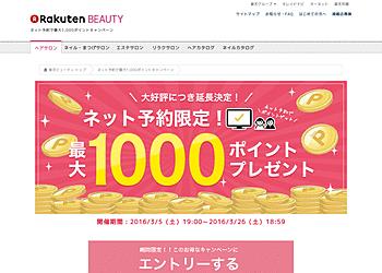 【楽天ビューティ】 サロンにネット予約すると、最大1,000ポイントプレゼント!
