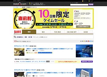 【yoyaQ.com】 直前ならお得に泊まれる 直前割10日間限定タイムセール