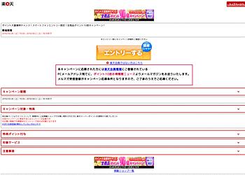 【楽天市場】 ポイント大量獲得チャンス!スマートフォンエントリー限定!全商品ポイント10倍キャンペーン!