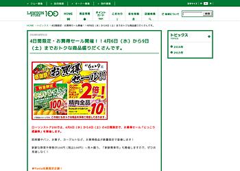 【ローソンストア100】 4日間限定で開催。安い食品が数量限定で登場。野菜や果物が100円(税込108円)。