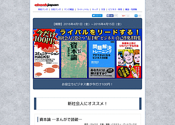 【ebookjapan】 ebookjapan対象のお役立ちビジネス書が今だけ100円!