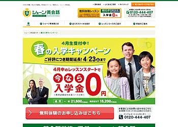 【シェーン英会話】 春の入学キャンペーン。4月中のレッスンスタートで今なら入学金0円。