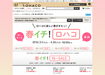 【LOHACO】 春一均一セール。300円、500円、700円、1000円均一セールを開催中!