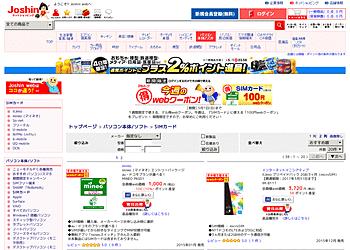 【Joshin web】 『SIMカード』に使える「100円webクーポン」をプレゼント!