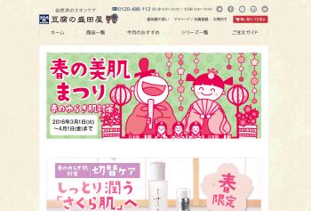 【豆腐の盛田屋】 「さくらろーしょん」や「プラセンタセット」等スキンケア・ヘアケア商品がお得!