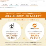 【マネトク】 マネーフォワード新規利用登録&対象サービスの各種登録すると、LOHACOクーポンがもらえる!