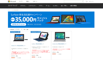 【Microsoft Store】 Surface新生活応援キャンペーン。最大35000円キャッシュバック。