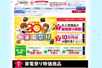 【ジャパネットたかた】 大人気商品を特価で販売&対象商品購入で30名様にジャパネットクーポン10万円分が当たります。
