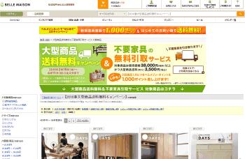 【ベルメゾンネット】 大型商品の送料無料キャンペーンを実施中
