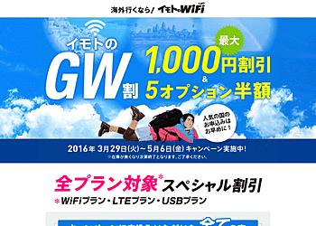 【イモトのWiFi】 イモトのGW割 全プラン対象で最大1000円割引&5オプション半額!