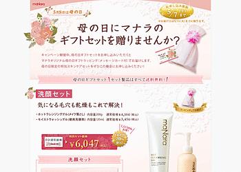 【マナラ】 化粧品 母の日ギフトセットお申込みいただくと母の日ギフトラッピングで特別にお届け!