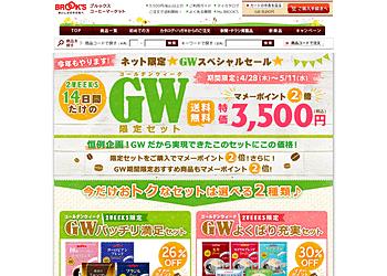 【ブルックス コーヒーマーケット】 GWスペシャルセール。限定セットを3500円で販売し送料無料。更にポイント2倍。