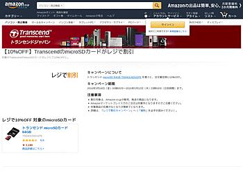 【Amazon.co.jp】 対象のトランセンドUSBメモリ、SDカードが10%OFF!
