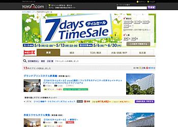【yoyaQ.com】 今しか予約できない期間限定プラン 7DAYSタイムセール