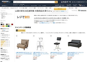 【Amazon.co.jp】 期間中に対象の山善商品を買うと注文確定時に表示金額より5~20%OFFになります