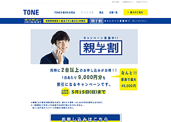 【TONE】 スマホの初期費用無料&基本プラン最大6か月無料!