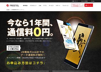【FREETEL】 スマホとSIMのセット購入で、1年間毎月1GBまでのデータ通信料が0円!