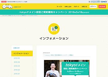 【グーペ】 「.tokyo」が、通常300円のところ初回ご契約分無料!