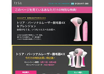 【tria】 夏準備スタートキャンペーン 最大12,000円相当の特典セール!