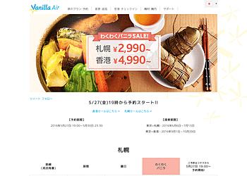 【バニラエア】 わくわくバニラSALE! 札幌2,990円~ 香港4,990円~