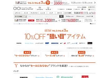 【マルイ】 エポスカード会員優待でマルイのネット通販が10%OFFに!さらに新規入会の方はポイントプレゼント