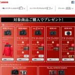 【キヤノン】 対象のカメラやプリンターを購入すると、キャッシュバックやストラップなどの特典が付いてくる!