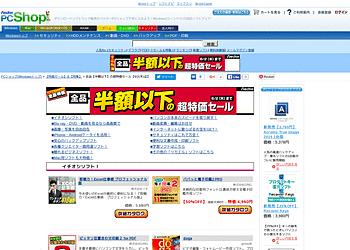 【Vector PC Shop】 パソコン関連商品が全品半額以下の超特価セール!!