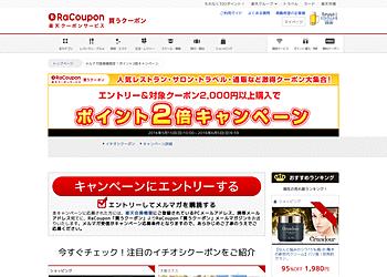 【RaCoupon】 メルマガ読者様限定!ポイント2倍キャンペーン
