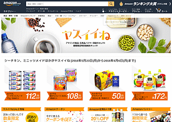 【Amazon】 シーチキン、ミニッツメイドほかがヤスイイねキャンペーン実施中