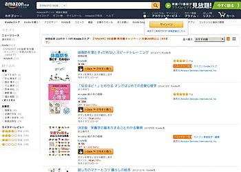 【Amazon.co.jp: Kindleストア】 5社協賛 Kindle版実用書70%OFFキャンペーン!対象200冊以上!