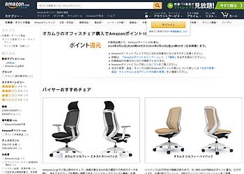 【amazon】 各種高級オフィスチェアがポイント10%還元