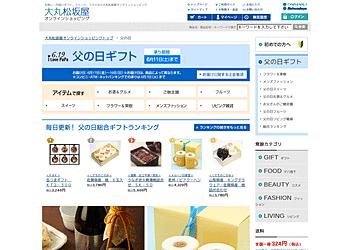 【大丸松坂屋オンラインショッピング】 父の日用のギフトを期間限定で承り中です。