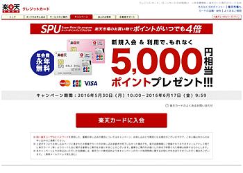 【楽天カード】 楽天カード新規入会&ご利用で5000円相当のポイントプレゼント