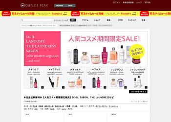 【OUTLET PEAK】 人気コスメ期間限定販売 SK-II、SABON、THE LAUNDRESSなど
