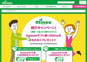 【mineo】 ご家族・ご友人を紹介すると、紹介した人・された人にそれぞれアマゾンギフト券をプレゼント!