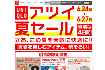 【ユニクロ】 アツイ夏セール!真夏を楽しむアイテム(UT全品、エアリズムインナーなど)が特別限定価格で勢ぞろい!