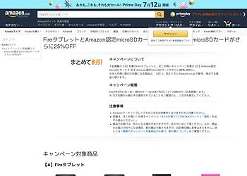 【Amazon.co.jp】 Fireタブレットと同時購入でAmazon認定microSDカードがさらに25%OFF
