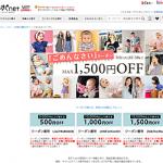 【赤すぐnet】 割引クーポン最大1500円オフ。セール商品も含めたすべての商品に使用可能 ※割引対象外アイテムは除く