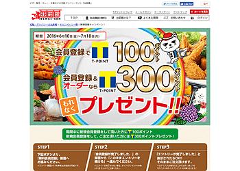 【出前館】 新規登録でTポイント100ポイント!ご注文でTポイント300ポイントをプレゼント