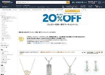 【Amazon】 【購入時に20%OFF】ジュエリー在庫一掃サマーキャンペーン